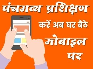Online Panchgavya Workshop